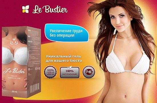 Где купить гель Le Bustier для увеличения груди